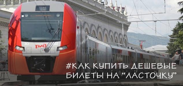 Поезд Ласточку курсирует между многими российскими городами
