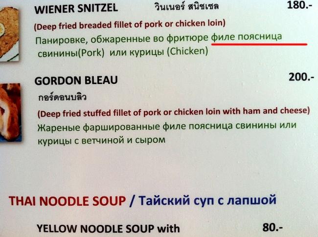 Пробовали когда-нибудь поясницу свинины? Акурицы?