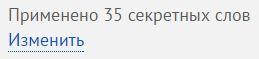 кодовое-секретное-слово-лабиринт-ру-скидка-акция-октябрь-ноябрь5.png