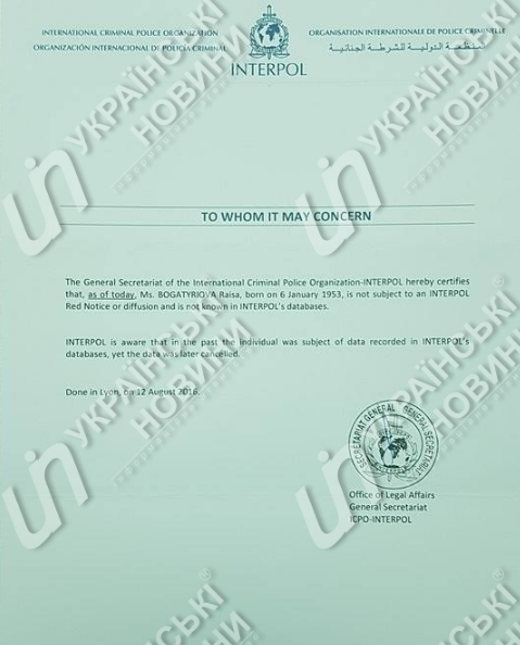 Интерпол закончил розыск Богатыревой— юрист Богатыревой