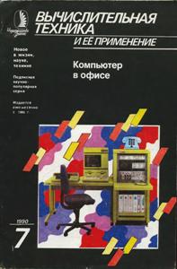 Журнал: Вычислительная техника и её применение - Страница 2 0_14466a_b902f2c1_orig