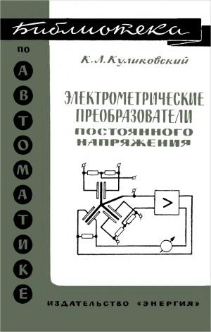 Аудиокнига Электрометрические преобразователи постоянного напряжения - Куликовский К.Л.