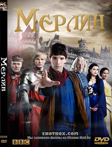 Мерлин (1-5 сезоны: 1-65 серии из 65) / Merlin / 2008-2012 / ПМ (ТВ3) / DVDRip, WEB-DLRip