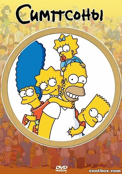 Симпсоны (1-26 сезоны: 1-574 серии) / The Simpsons / 1989-2014 / ПМ (2x2) / HDRip