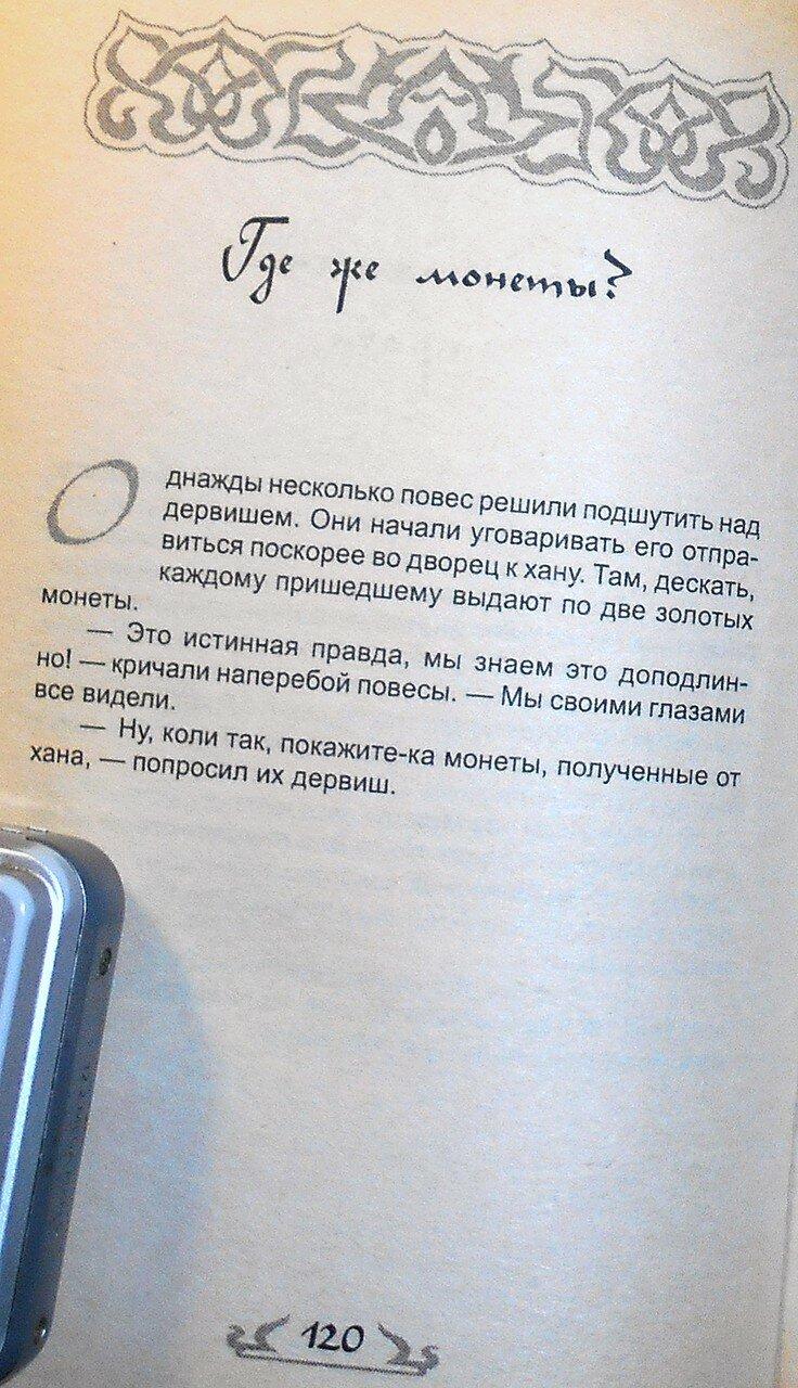 Если ты не ОСЁЛ, или как узнать СУФИЯ (104).JPG