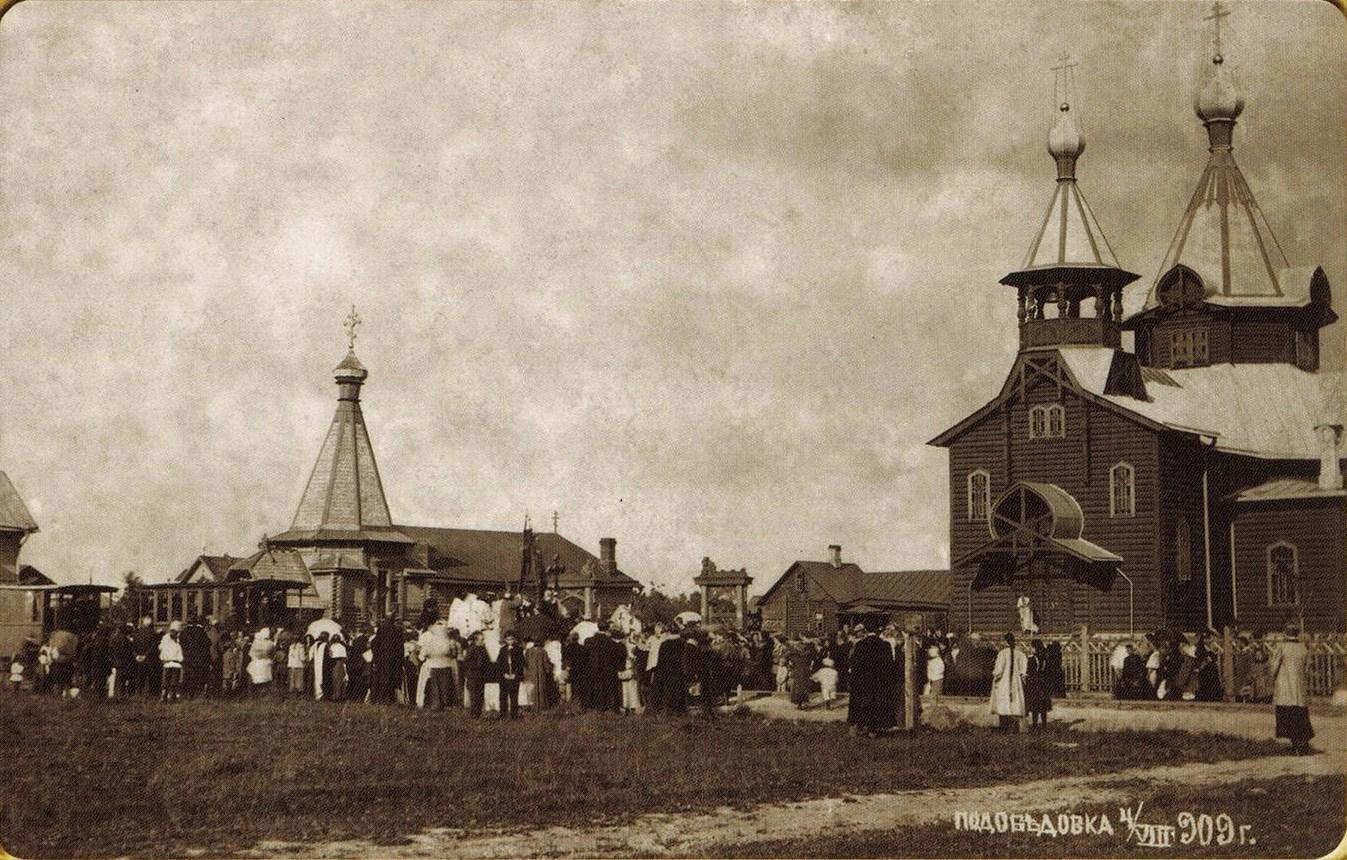 Подобедовка. Освящение церкви Александра Невского.1909