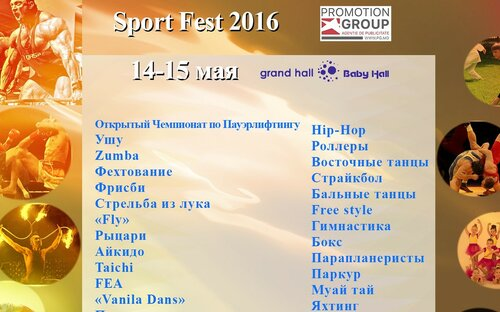 С 14 по 15 мая в Кишиневе пройдет Sport Fest 2016