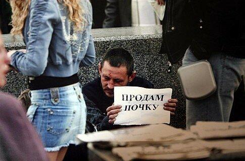 Жители Молдовы из-за бедности продают свои органы