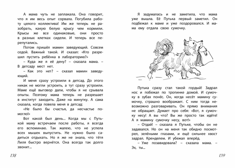 1346_TshVS_Putjka_176_RL-page-070.jpg