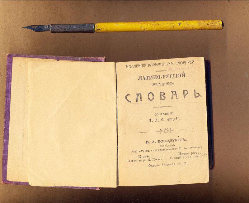 словарь 2.jpg