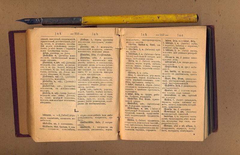 словарь 3.jpg