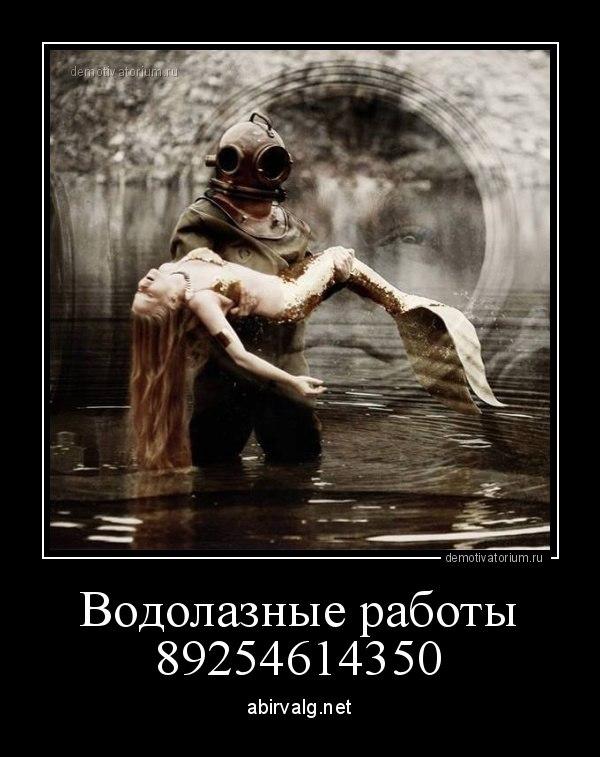 водолазы москвы, услуги водолазов в москве