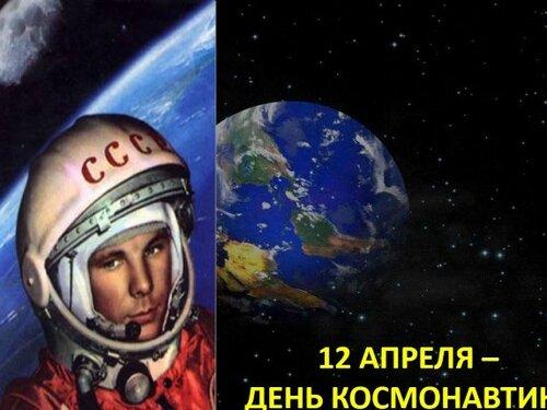 Поздравления с днём космонавтики 12 апреля - Живые открытки для любого праздника в 2021 году