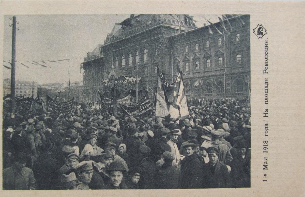 17. 1 мая 1918. Москва