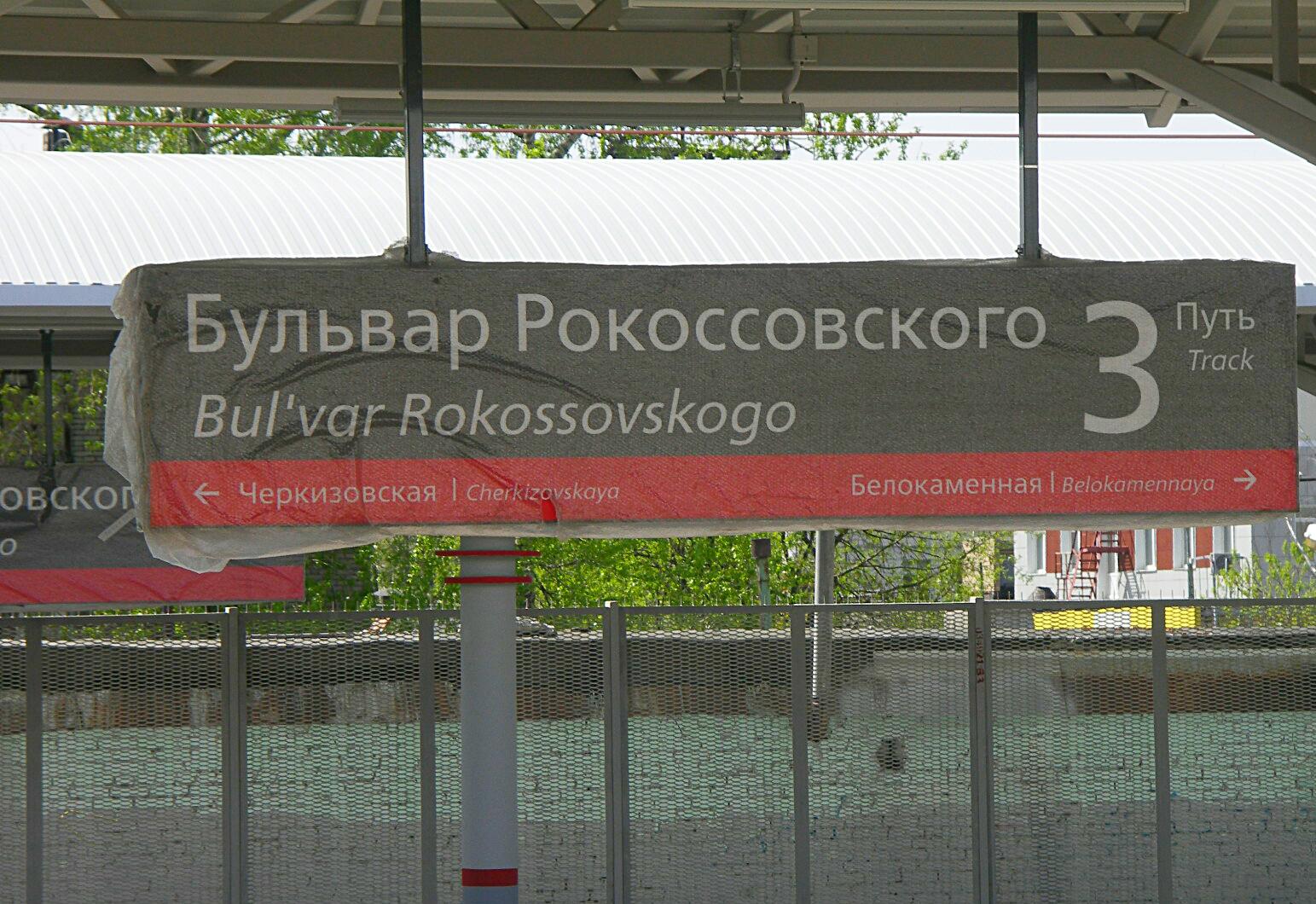 бульвар Рокоссовского