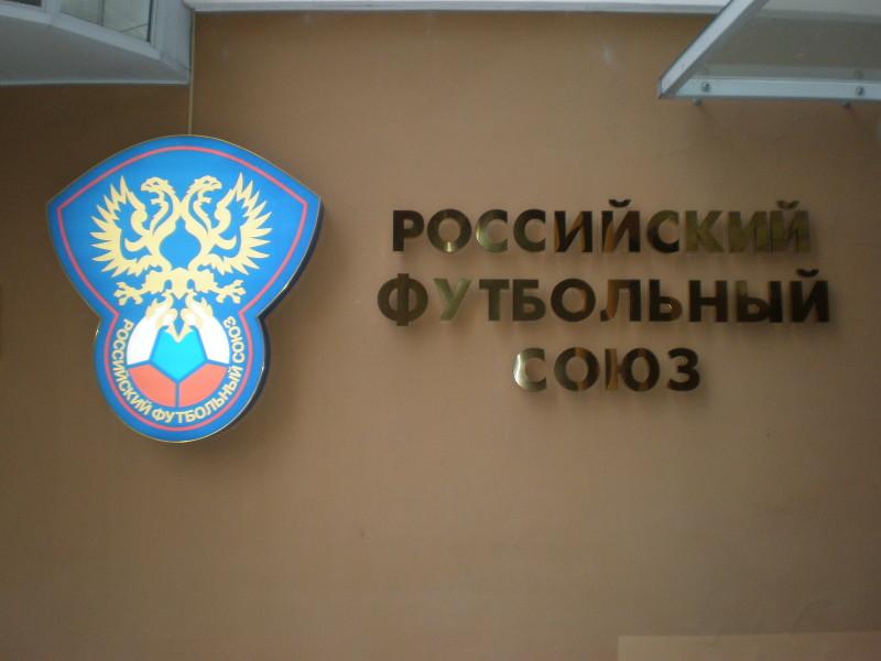 Черчесов возглавил сборную РФ