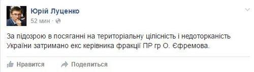 Луценко ефремов все
