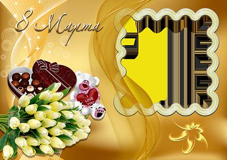 Рамка к 8 марта с букетом желтых тюльпанов, коробкой конфет и плюшевым мишкой с сердечком