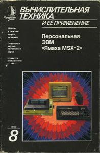 Журнал: Вычислительная техника и её применение 0_144235_3d52803f_orig