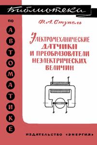 Серия: Библиотека по автоматике - Страница 6 0_14b7eb_ae138e4a_orig
