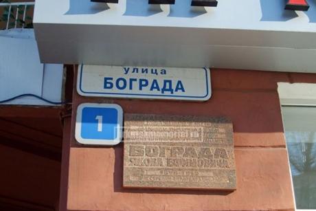20160526_16-35-Улицу Бограда переименовали в Чудотворскую-Фото