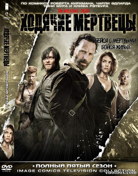 Ходячие мертвецы / The Walking Dead - Полный 5 сезон [2014, WEB-DLRip | WEB-DL 720p, 1080p] (FOX | LostFilm)