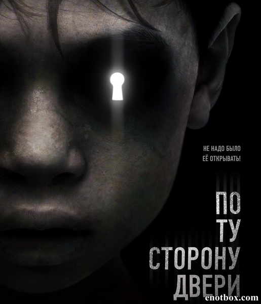 По ту сторону двери / The Other Side of the Door (2016/WEB-DL/WEB-DLRip)