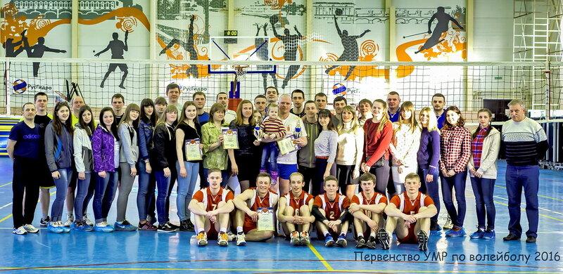 Команды победители открытого первенства УМР по волейболу среди мужских и женских команд 2016 года