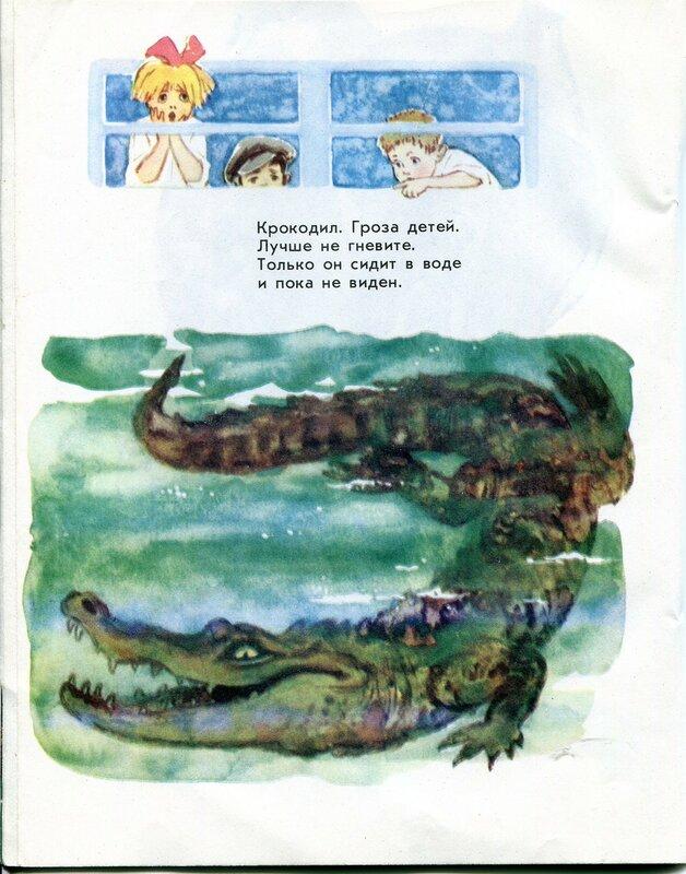 Маяковский - Что ни страница 012.jpg