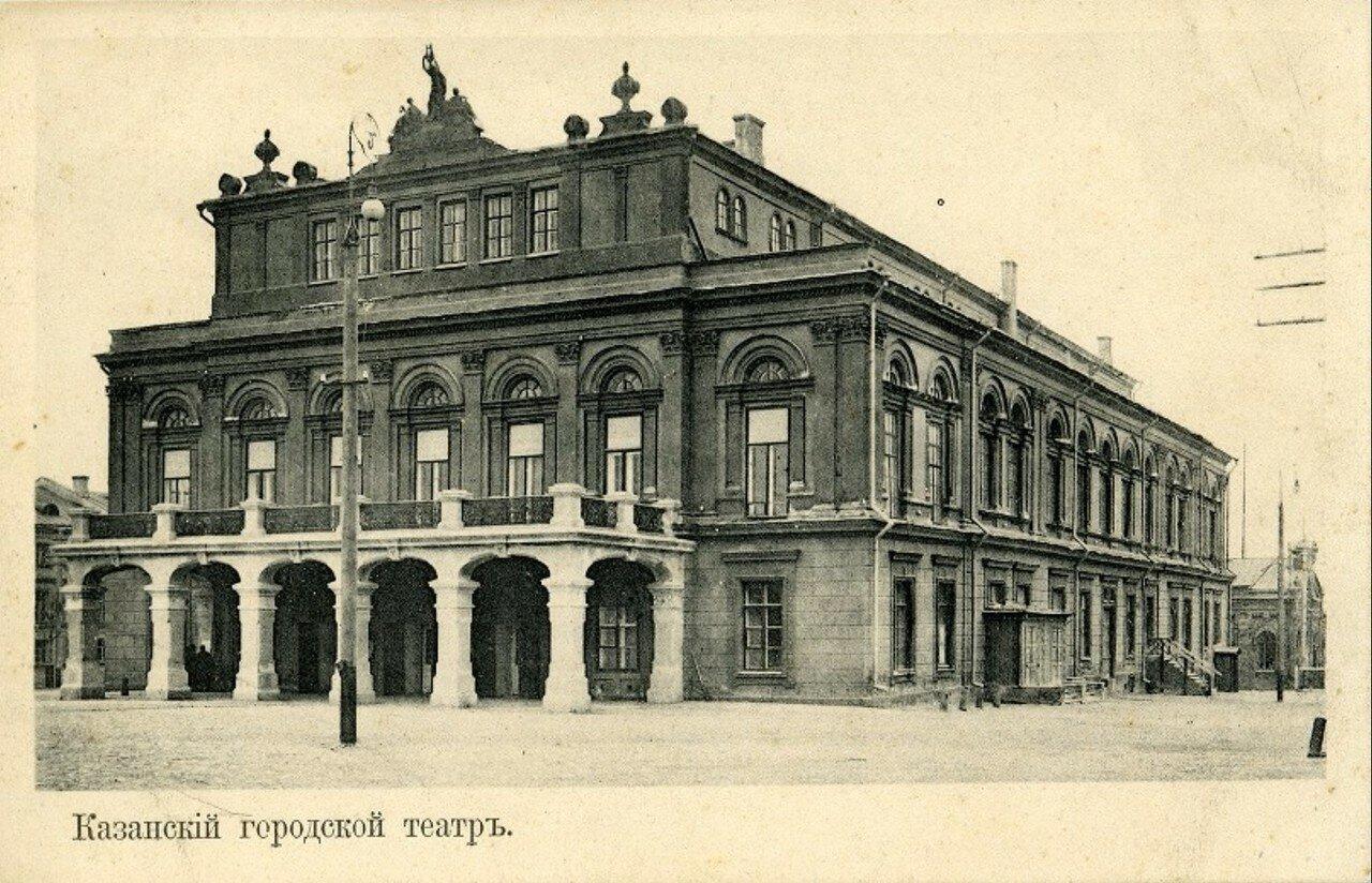 Казанский городской театр