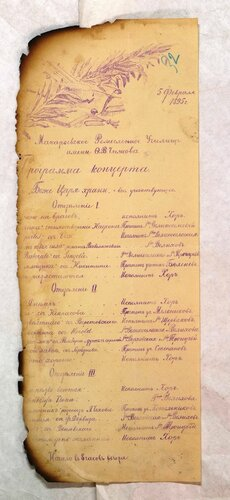 ГАКО, ф. 445, оп. 1, д. 64, л. 32.