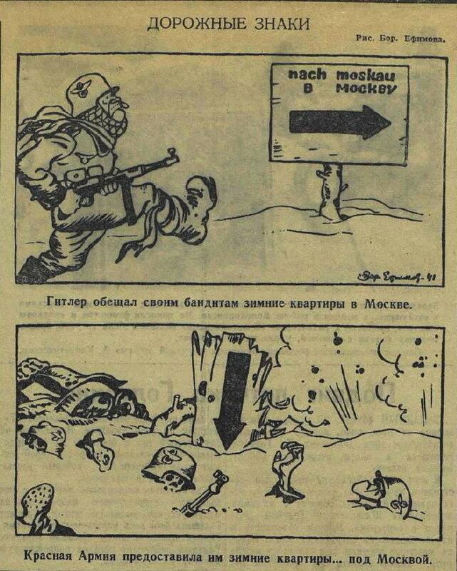«Красная звезда», 24 декабря 1941 года, битва за Москву, оборона Москвы, русская зима