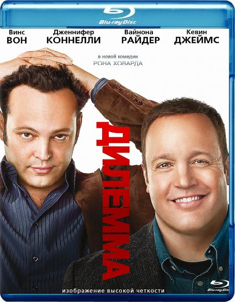 Дилемма / The Dilemma (2011/BDRip/HDRip)