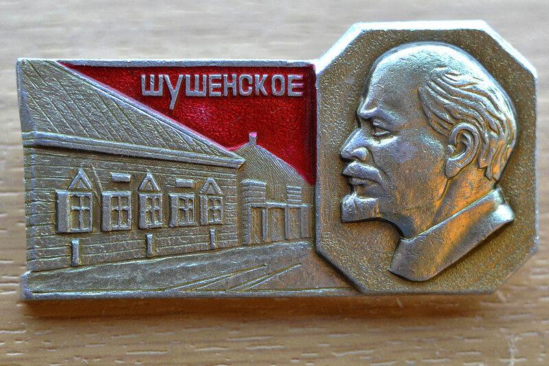 Значок: В. И. Ленин в Шушенском