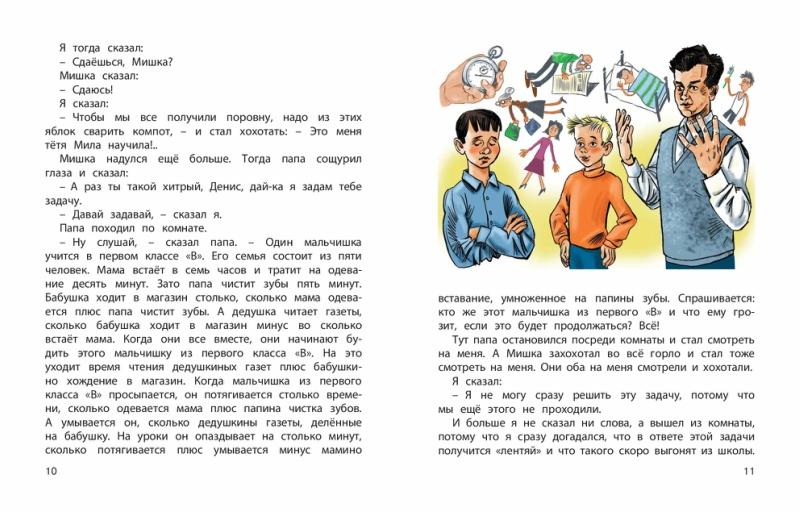 1283_Det_Papa mama i ya_64_RL-page-006.jpg