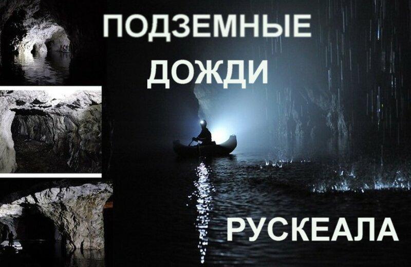 Подземные дожди Рускеала