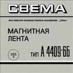 """Свема"" магнитная лента тип А4409-6Б 525м  5.jpg"