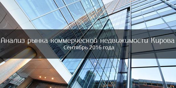 Анализ рынка коммерческой недвижимости в Кирове в сентябре 2016 года