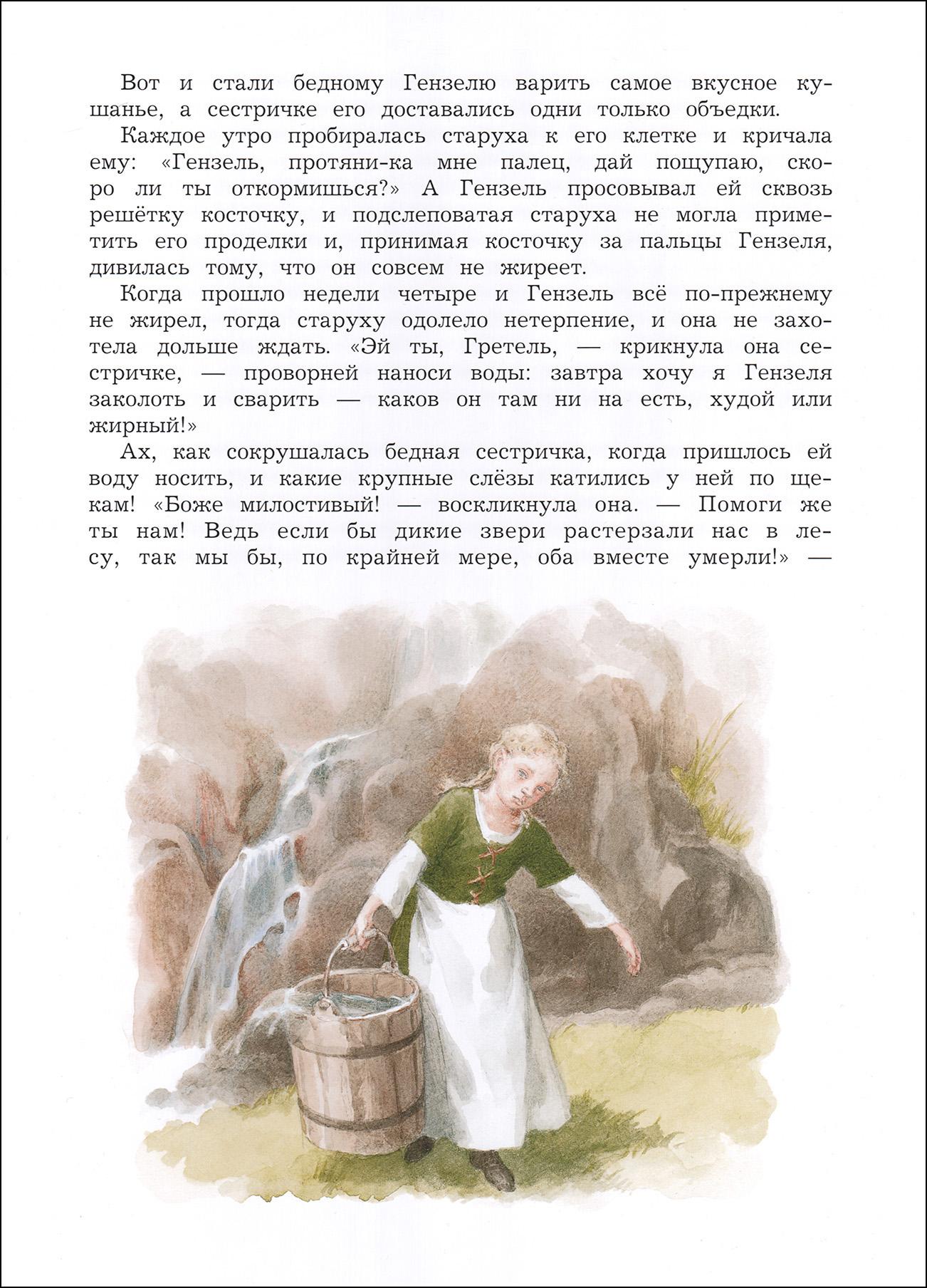 Анастасия Архипова, Гензель и Гретель