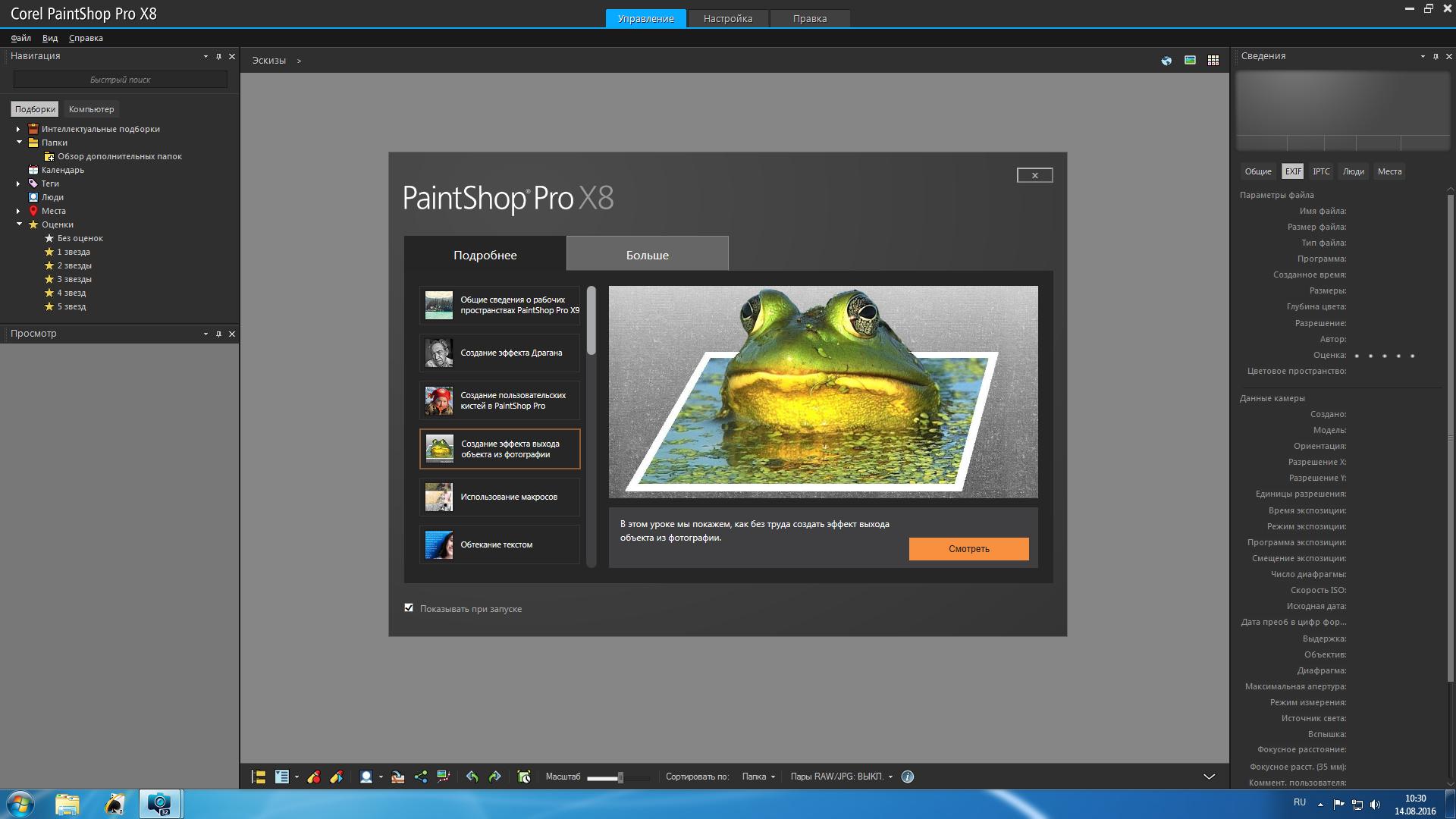 Corel PaintShop Pro X8 Ultimate SP2 & ACDSee Pro 9 (зарегистрированные версии)