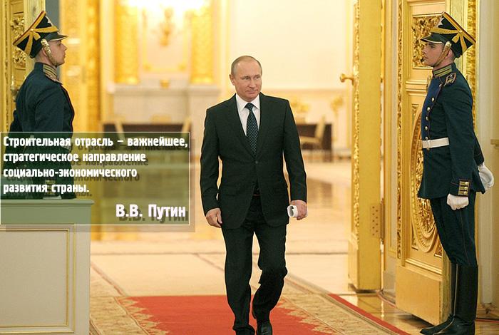 В.В. Путин на заседании Государственного совета Российской Федерации по развитию строительного комплекса
