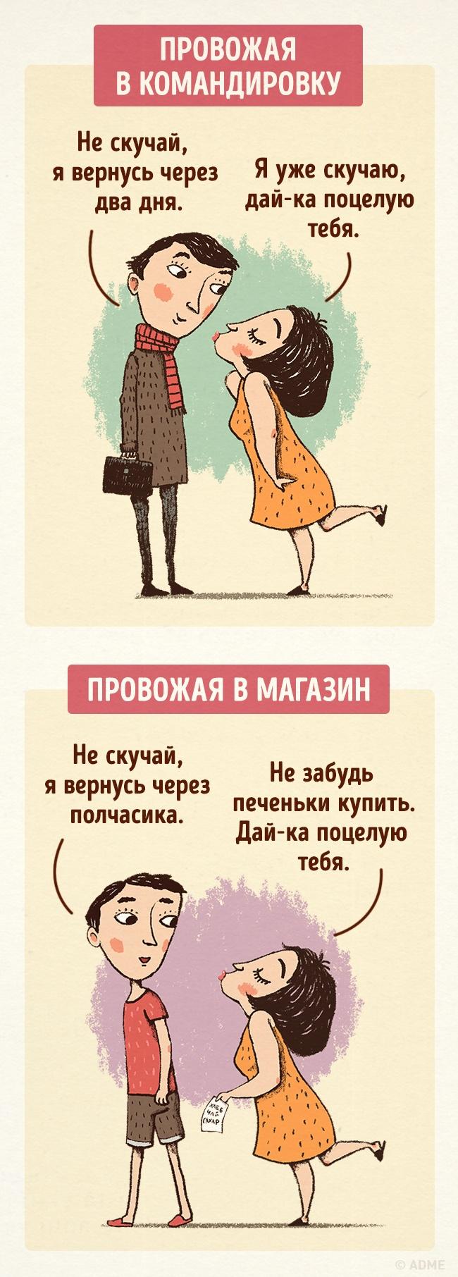 10вещей, окоторых никогда нерасскажут счастливые пары (11 фото)