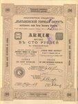 Акционерное общество Лысьвенский горный округ  1913 год