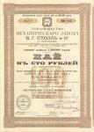 Товарищество механического завода В.Г. СТОЛЛЬ и К 100 рублей   1910 год