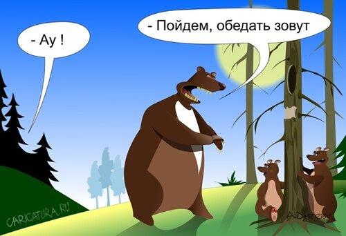 карикатура с медведями