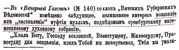 1873-orev-13-muftiy-1.jpg