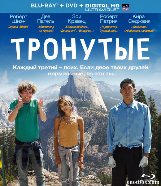Тронутые / The Road Within (2014/BDRip/HDRip)