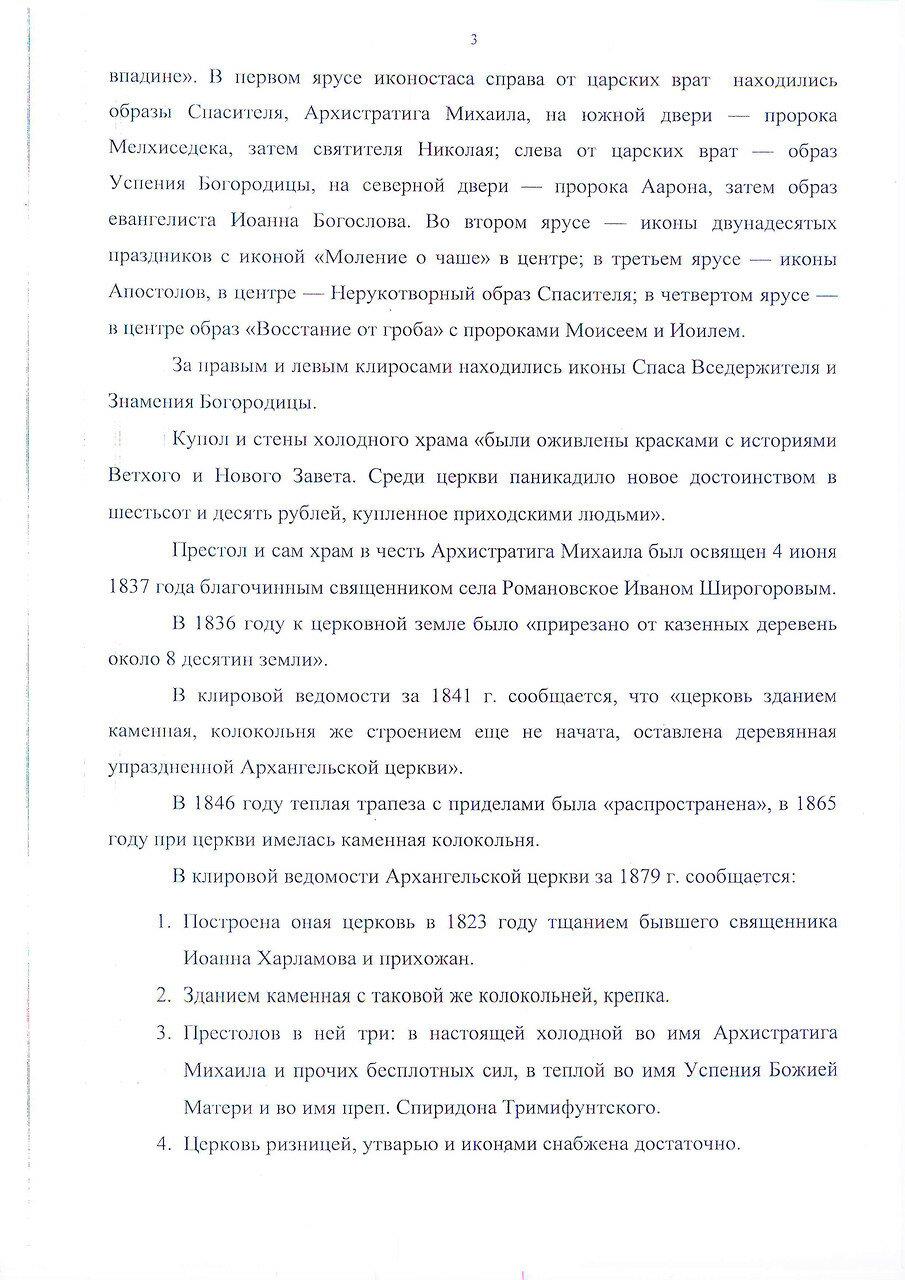 Историческая справка о церкви Михаила Архангела-4.jpg