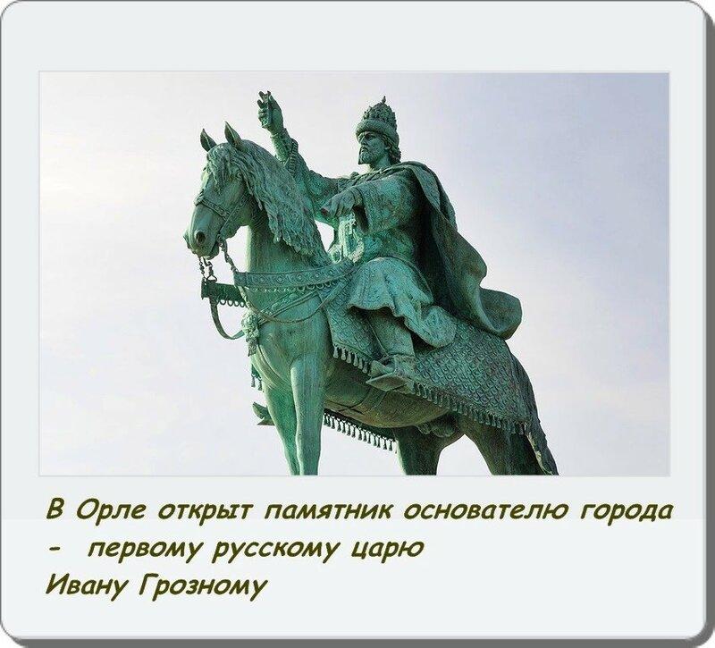 Памятник первому русскому царю