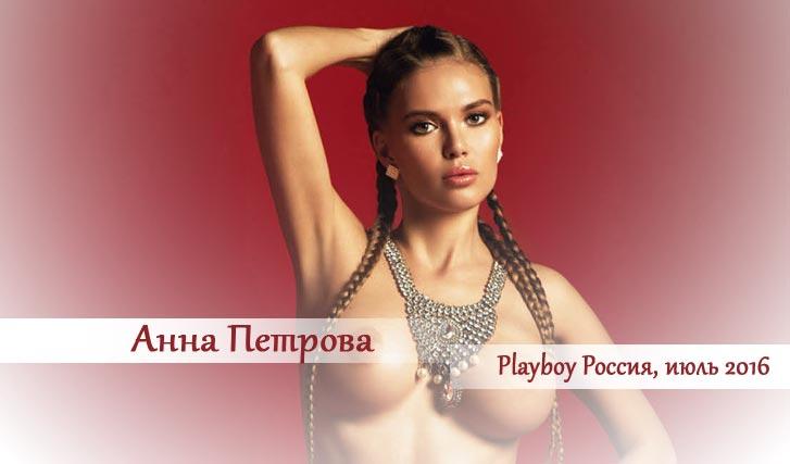 Модель Анна Петрова в журнале Playboy Россия, июль 2016